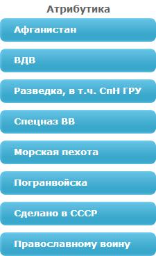 Меню Атрибутика
