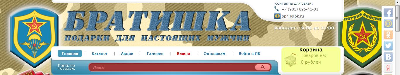 Верхняя часть сайта
