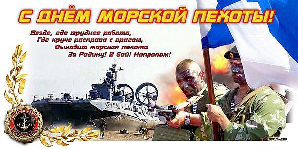 Поздравление ко дню морской пехоты